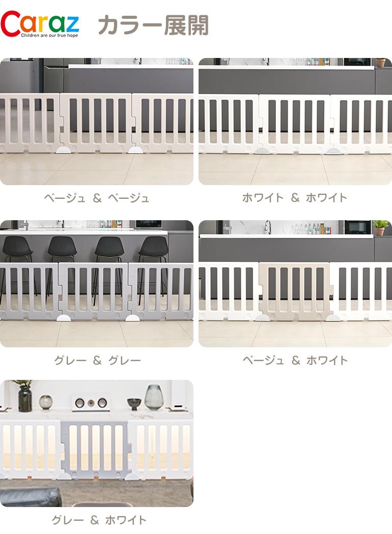 ベビーサークル MODERN 追加用 2枚 カラー展開