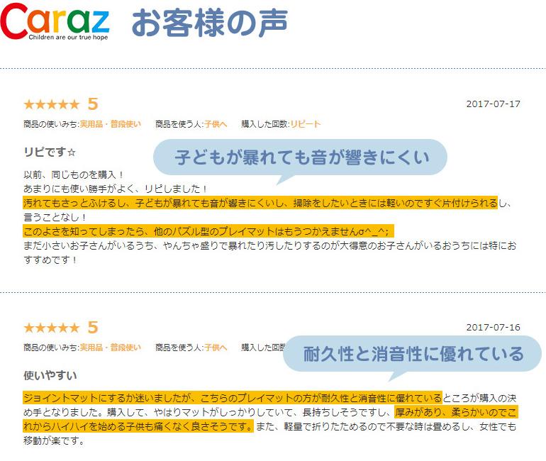 Carazは東京ビックサイトのキッズ展示会