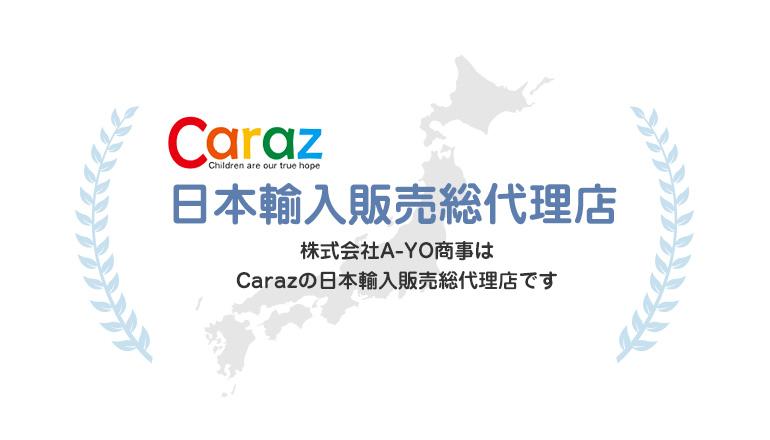 A−YO商事はCarazの日本総代理店です