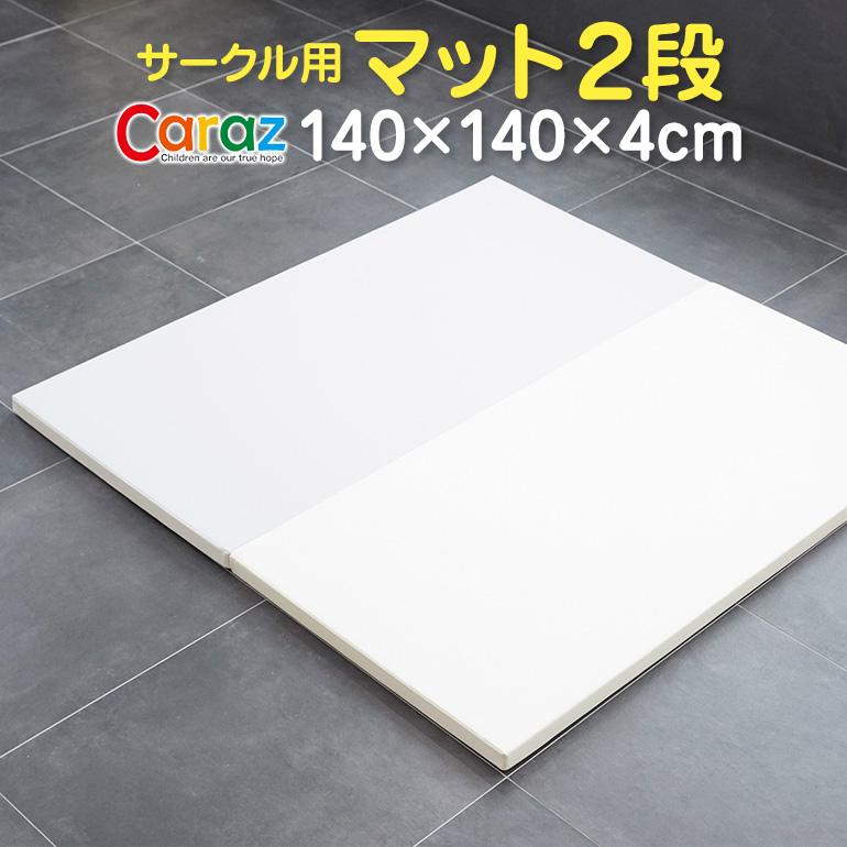 サークル用マット 2段
