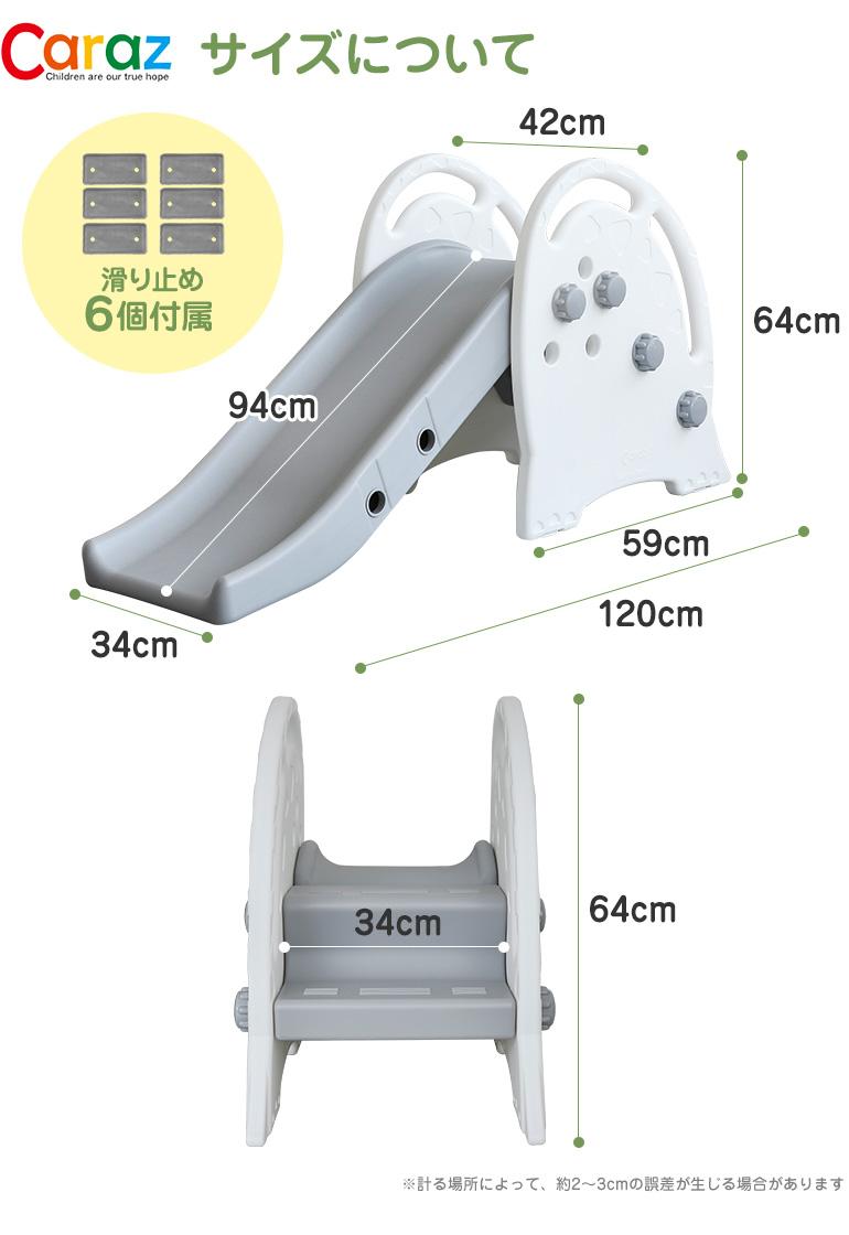 カラズ滑り台 商品説明