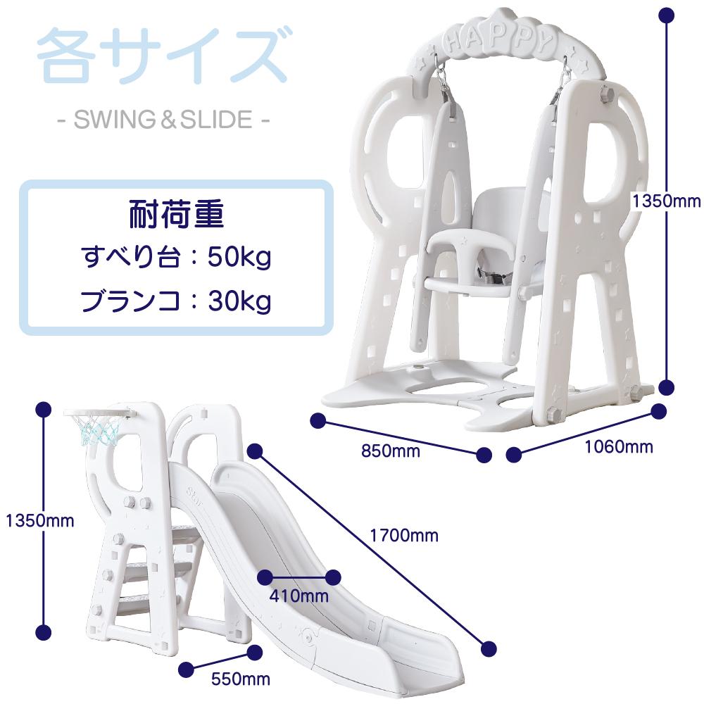 yaya 滑り台 ブランコ R 商品説明